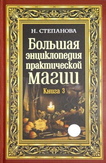 Большая энциклопедия практической магии. Книга 3, Наталья Ивановна Степанова