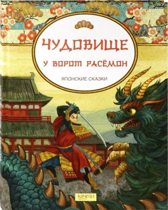 Иллюстрация 1 из 56 для Чудовище у ворот Расемон. Японские сказки   Лабиринт - книги. Источник: Лабиринт