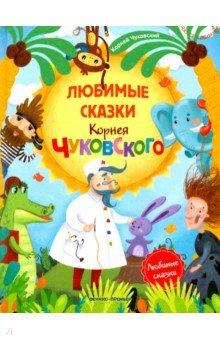 Купить Любимые сказки Корнея Чуковского, Феникс-Премьер, Отечественная поэзия для детей