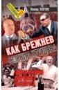 Обложка Как Брежнев сменил Хрущева. Тайная история дворцового переворота