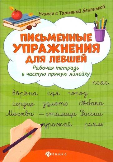 Письменные упражнения для левшей. Рабочая тетрадь