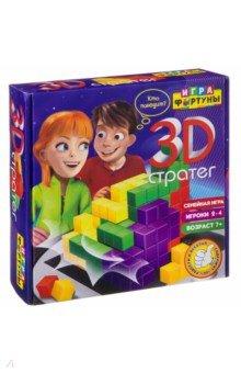 Купить Настольная семейная игра 3D стратег (Ф94954), Фортуна, Битвы и сражения