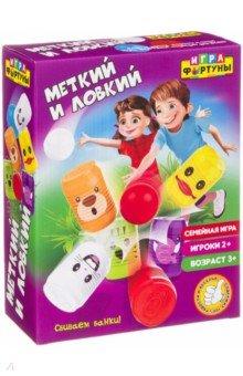 Купить Игра семейная МЕТКИЙ И ЛОВКИЙ (Ф94956), Фортуна, Другие настольные игры
