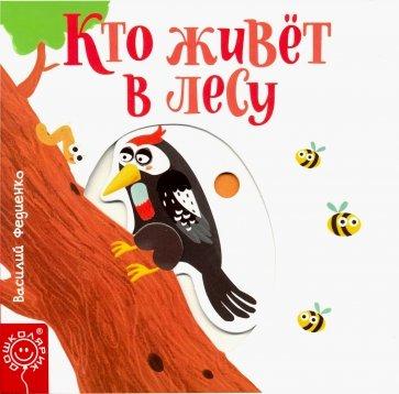 Кто живёт в лесу, Федиенко В. (сост.)