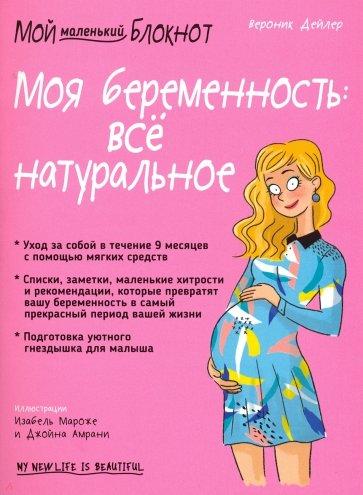 Моя беременность: всё натуральное, Дейлер В.