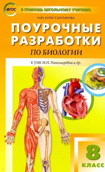 Биология. 8 класс. Поурочные разработки к УМК И.Н.Пономаревой, А.Г.Драгомилова, Константинова И.