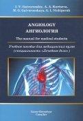 Ангиология. Учебное пособие на медицинских вузов (на английском языке)