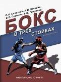 Бокс в трех стойках. Учебно-методическое пособие для тренеров-преподавателей и боксеров высшей квал.