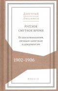 Русское смутное время. 1902-1906. По воспоминаниям, личным заметкам и документам