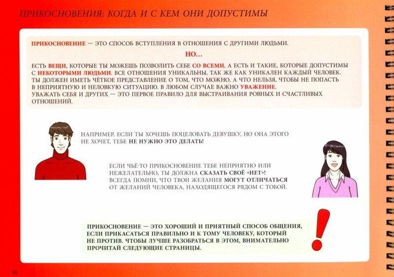 Иллюстрация 1 из 2 для Дружба, любовь, секс. Разберемся вместе - Контарди, Берардуччи | Лабиринт - книги. Источник: Лабиринт