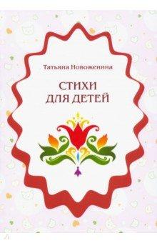 Купить Стихи для детей, Спутник+, Отечественная поэзия для детей