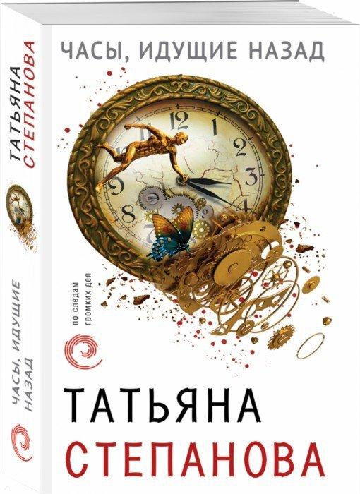 Иллюстрация 1 из 10 для Часы, идущие назад - Татьяна Степанова | Лабиринт - книги. Источник: Лабиринт
