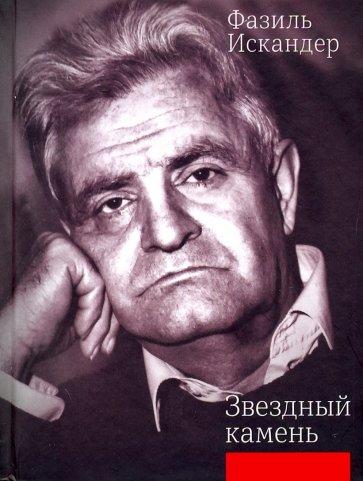 Звездный камень, Искандер Фазиль Абдулович