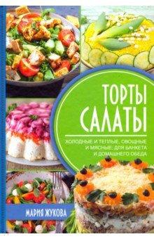Торты-салаты