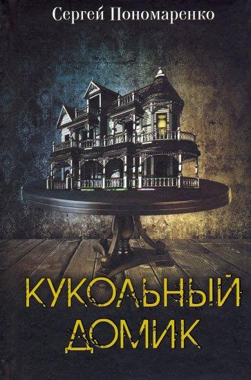 Кукольный домик, Сергей Пономаренко