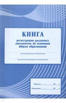 Книга регистрации выданных документов об основном общем образовании