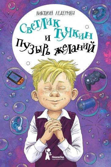Светлик Тучкин и Пузырь желаний, Ледерман Виктория Валерьевна