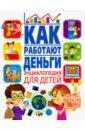 Забирова Анна Викторовна Как работают деньги? Энциклопедия для детей