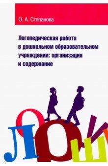 Логопедическая работа в дошкольном образовательном учреждении. Организация и содержание. Уч. пособие