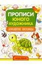 Домашние питомцы. Обучающая книжка-раскраска, Панжиева М.