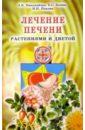 Николайчук Лидия, Козюк Елена Степановна Лечение печени растениями и диетой цены