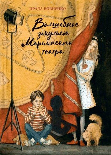 Волшебное закулисье Мариинского театра, Вовненко Ирада