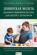 Денверская модель раннего вмешательства для детей с аутизмом. Как в процессе повсед. взаимодейств...