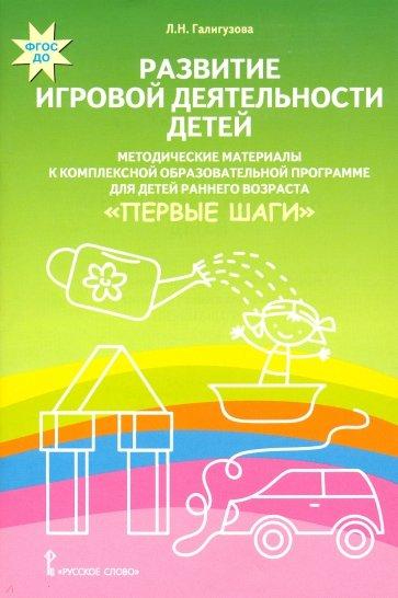 Развитие игровой деятельности детей. Методические материалы к комплексной образовательной программе, Галигузова Л.