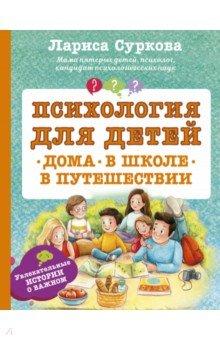 Купить Психология для детей. Дома, в школе, в путешествии, АСТ, Популярная психология для детей