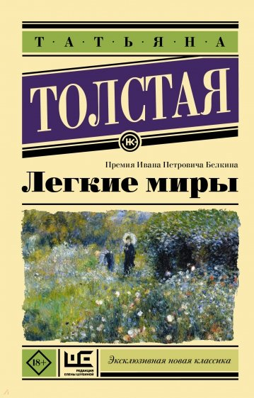 Легкие миры, Толстая Татьяна Никитична