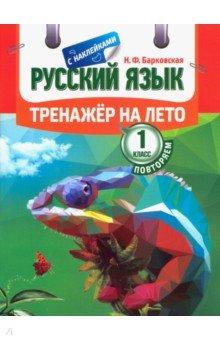 Русский язык. Повторяем 1 класс. Тренажер на лето