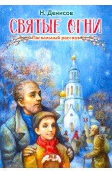 Купить Святые огни, Приход Хр. Святаго Духа сошествия на Лазаревском кладбище, Религиозная литература для детей