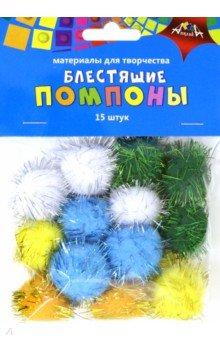 Купить Помпоны блестящие (15 штук, 30 мм) (С3522-01), АппликА, Сопутствующие товары для детского творчества