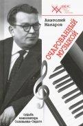 Очарованный музыкой. Судьба композитора Соловьёва-Седого