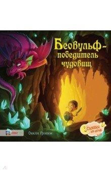 Купить Беовульф - победитель чудовищ, Хоббитека, Сказки и истории для малышей