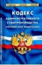 Обложка Кодекс административного судопроизводства РФ 2019