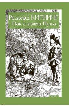 Купить Пак с холма Пука, Текст, Сказки зарубежных писателей
