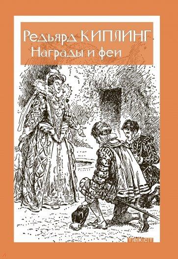 Награды и Феи, Киплинг Редьярд Джозеф