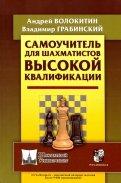 Самоучитель для шахматистов высокой квалификации