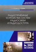 Радиоприемные устройства систем радиосвязи и радиодоступа. Учебное пособие