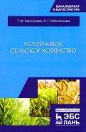 Устойчивое сельское хозяйство. Учебное пособие