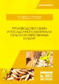 Производство семян и посадочного материала сельскохозяйственных культур. Учебное пособие