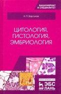 Цитология, гистология, эмбриология. Учебное пособие