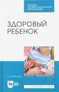 Здоровый ребенок. Учебное пособие
