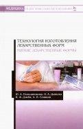 Технология изготовления лекарственных форм. Мягкие лекарственные формы. Учебное пособие