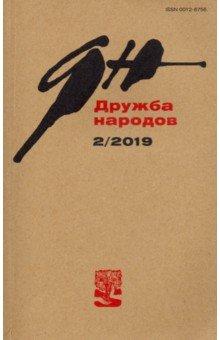 """Журнал """"Дружба народов"""" № 2. 2019"""