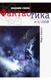 """Журнал """"Знание-сила. Фантастика"""" № 1. 2019"""