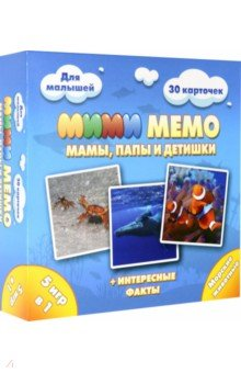 """МиМи Мемо """"Морские животные"""" (8053)"""