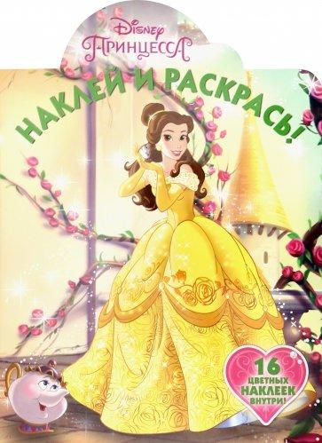 Принцессы Disney. Наклей и раскрась! (№19013), Пименова Т. (ред.)