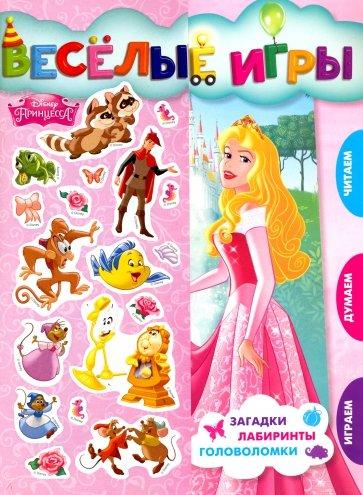 Принцесса Disney. Веселые игры. Развивающая книга, Мареева О. (ред.)